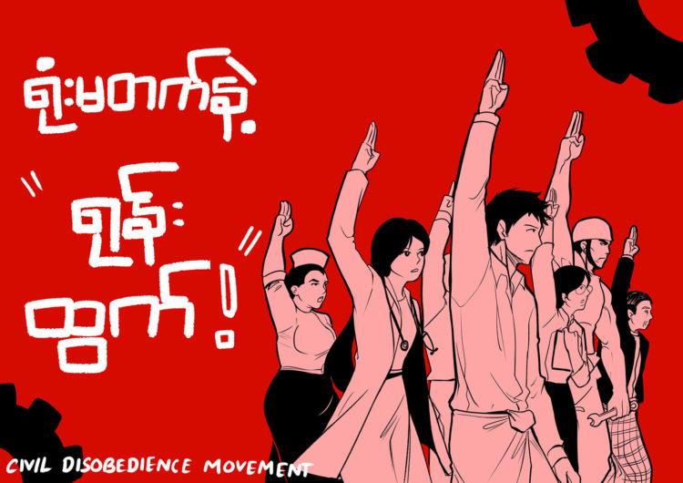 Come la cultura pop può spiegare il colpo di stato in Myanmar